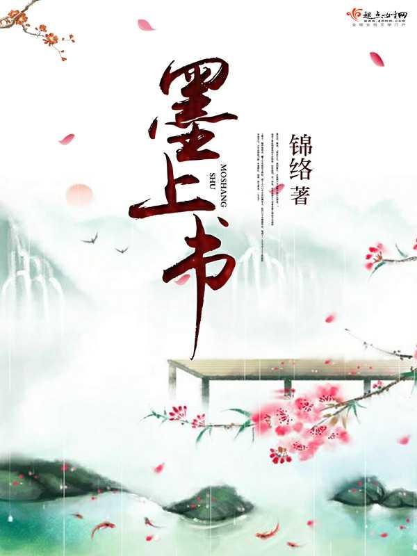 墨上书在线试读完整版 陈少游阿凝在线阅读完结版小说