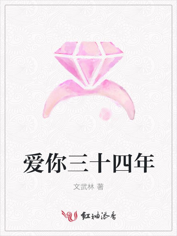 爱你三十四年(主角梦川涛)完结版全文试读