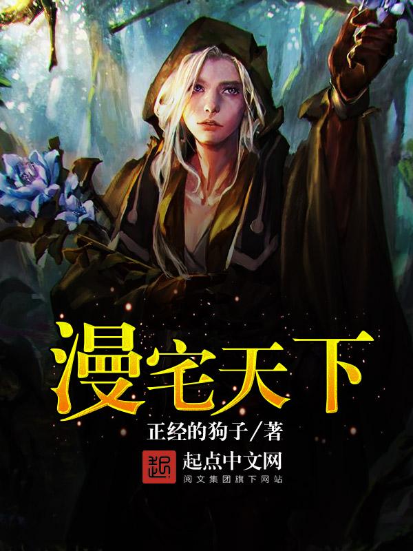 《漫宅天下》主角刘禹乌云大结局无弹窗章节目录