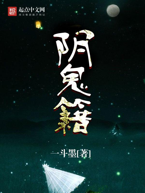 《阴鬼籍》主角谢谢冷清章节列表完结版小说