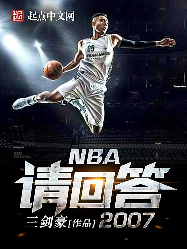 NBA请回答2007