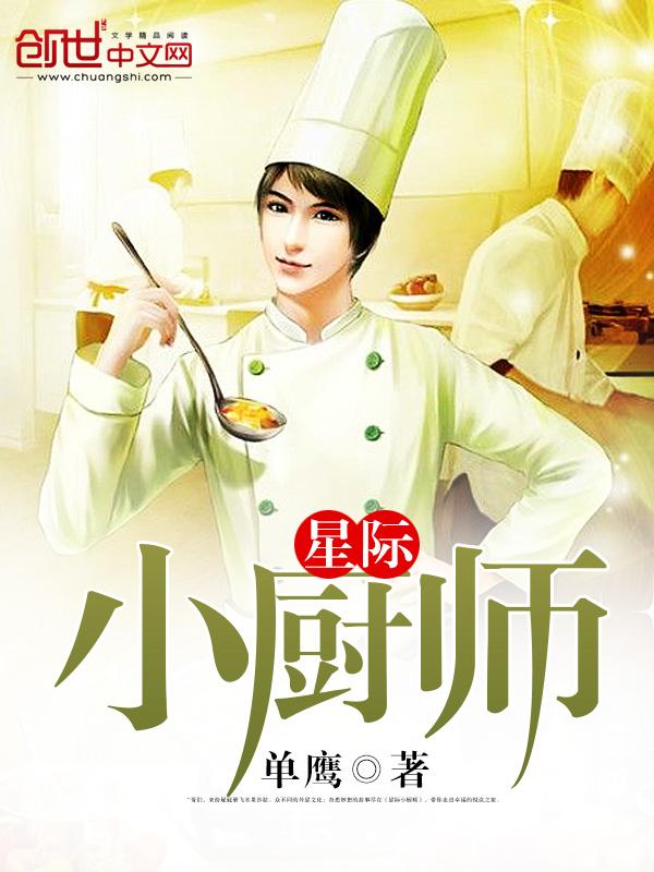星际小厨师