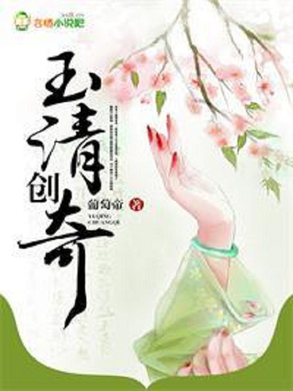【玉清创奇小说无弹窗】主角兰枫玉清门