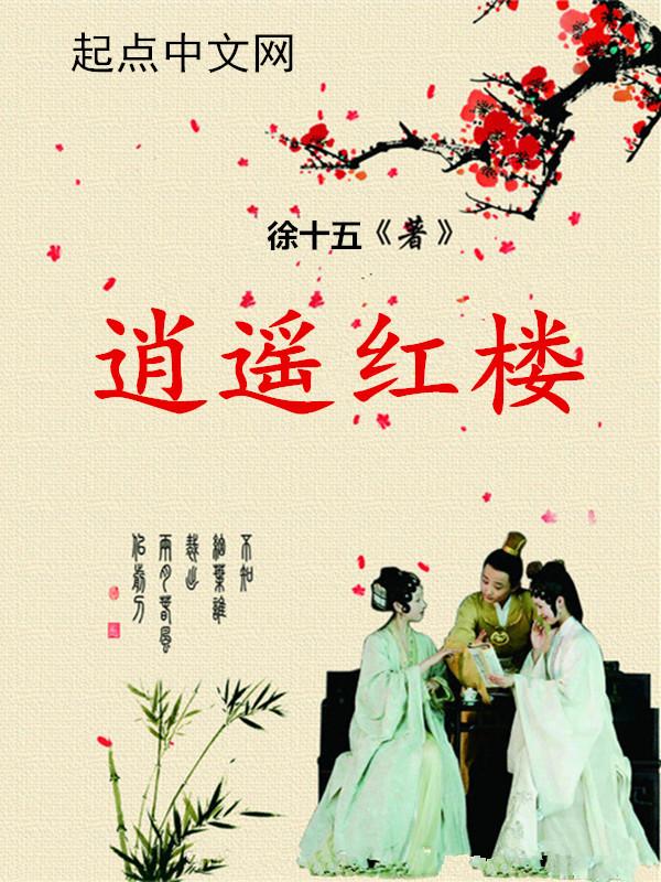 《逍遥红楼》(主角贾宗贾琮)大结局在线试读完整版