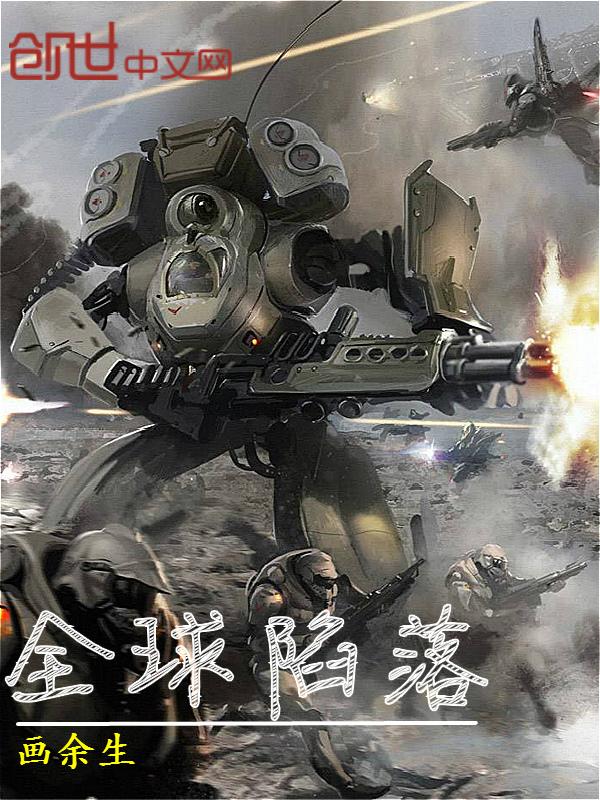 《全球陷落》主角韩泽杨陌在线试读在线阅读