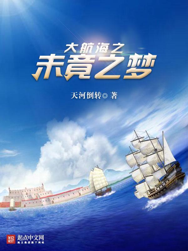 大航海之未竟之梦