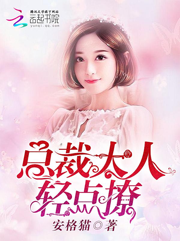 锦绣侯门小说