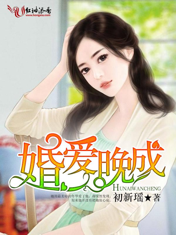 婚爱晚成最新章节无弹窗免费阅读 苏馨羽小姐完结版完本章节目录