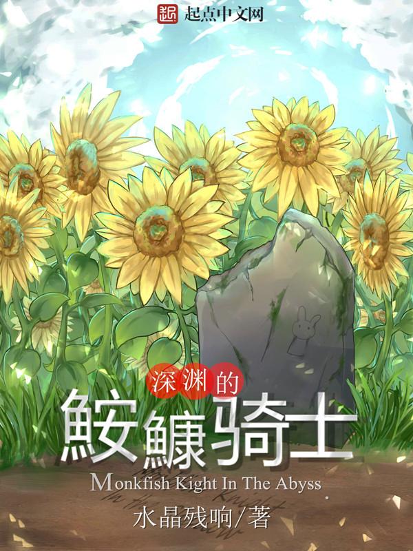 网王之甜小说