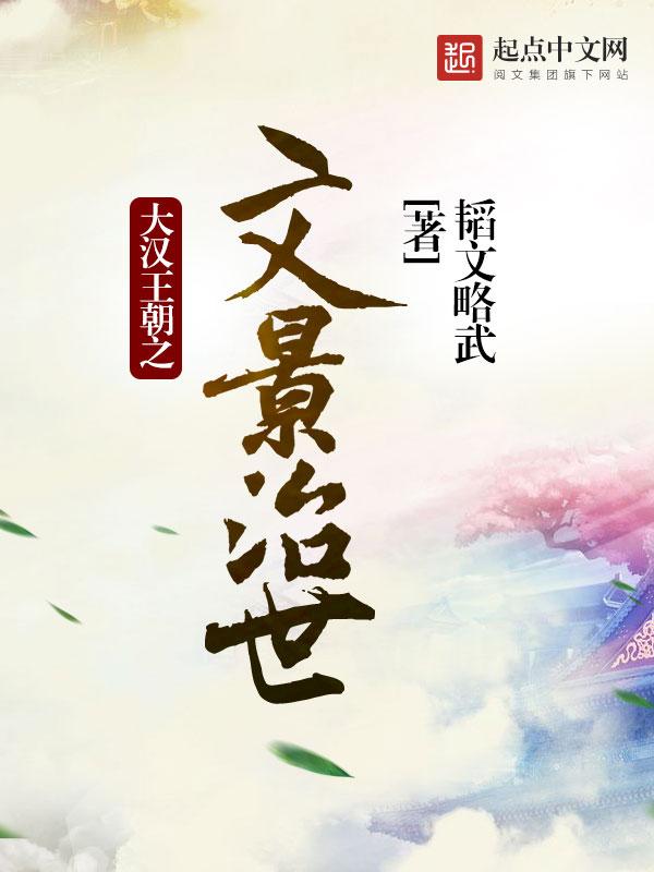 大汉王朝之文景治世