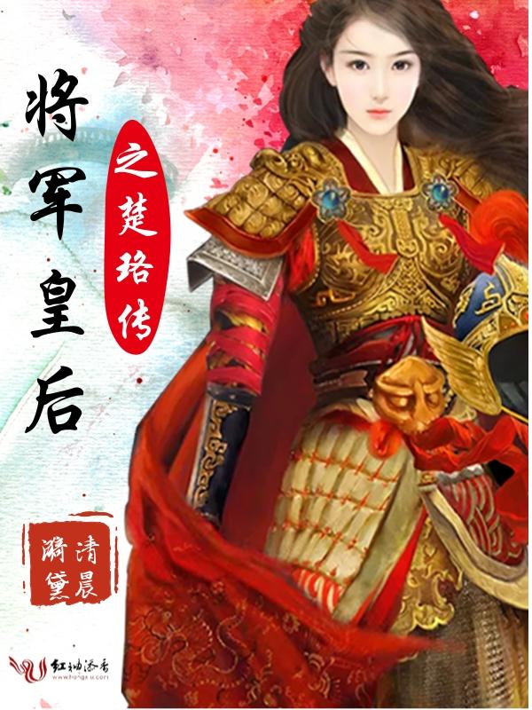 将军皇后之楚珞传免费试读完整版精彩阅读 王爷晋元小说精彩阅读