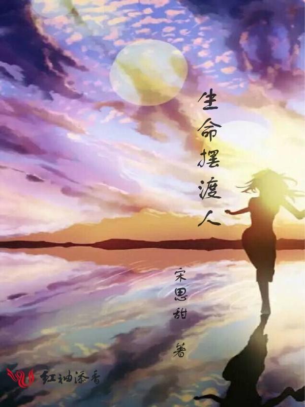 生命摆渡人
