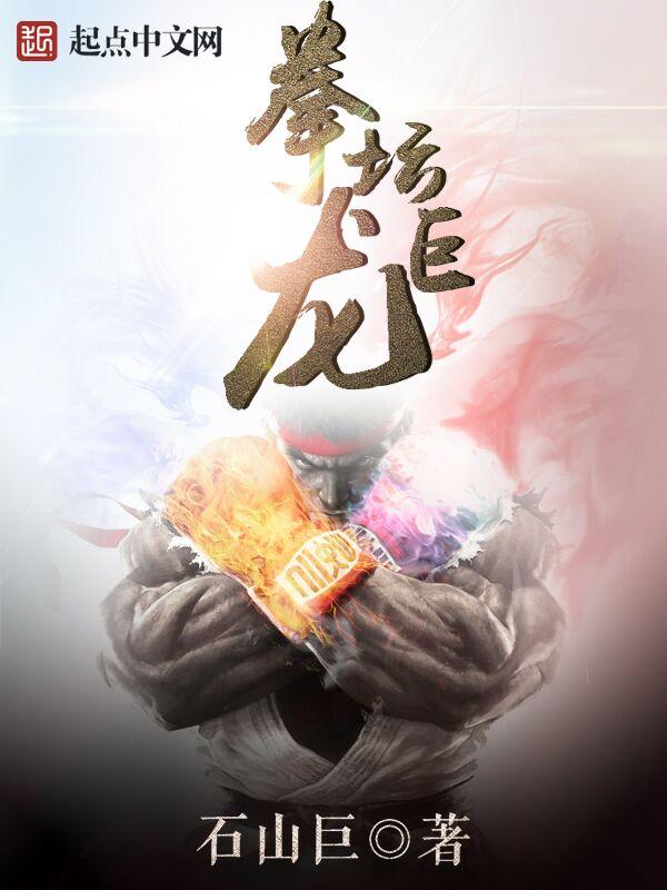【拳坛巨龙精彩试读精彩阅读完本】主角王奔刘叔