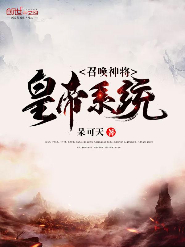 召唤神将皇帝系统完本小说全文阅读 赵昊李免费试读在线阅读完结版