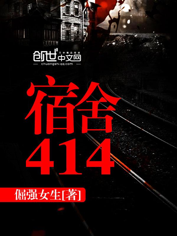 宿舍414