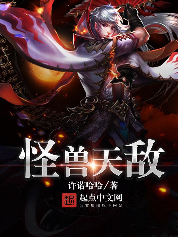 《怪兽天敌》主角许洛凡李在线阅读章节列表