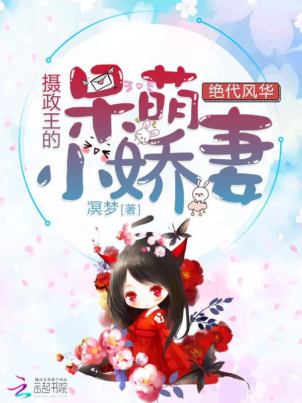 绝代风华——摄政王的呆萌小娇妻