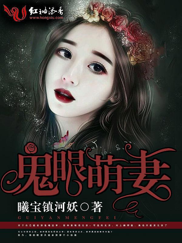 《鬼眼萌妻》主角叶欢小姑娘全文试读章节列表完结版