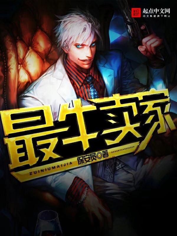 【最牛卖家章节目录在线试读无弹窗】主角李伟李伟猛