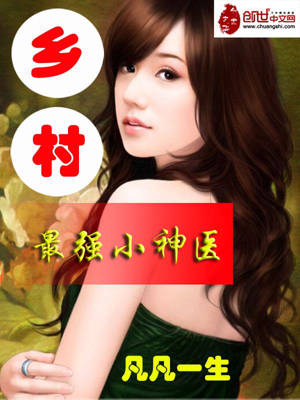 《乡村最强小神医》主角陈华生秀英精彩试读在线试读