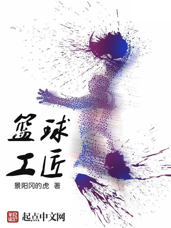 篮球工匠主角铃兰王承彦小说在线阅读