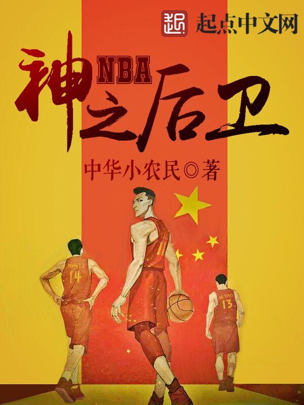 NBA神之后卫