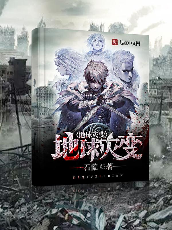 【地球灾变全文试读小说】主角慕枫慕华