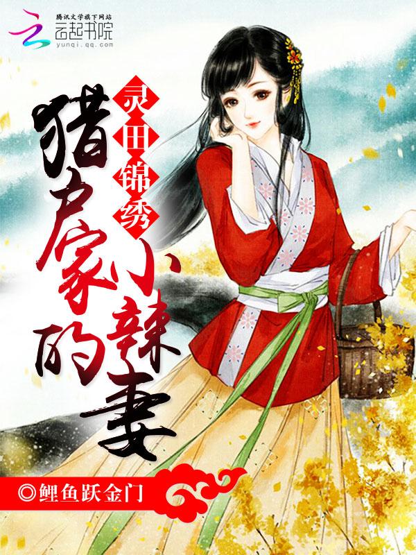 灵田锦绣:猎户家的小辣妻