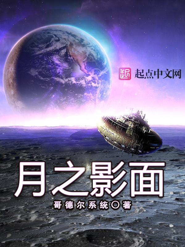 《月之影面》主角卫星智慧完结版精彩试读小说