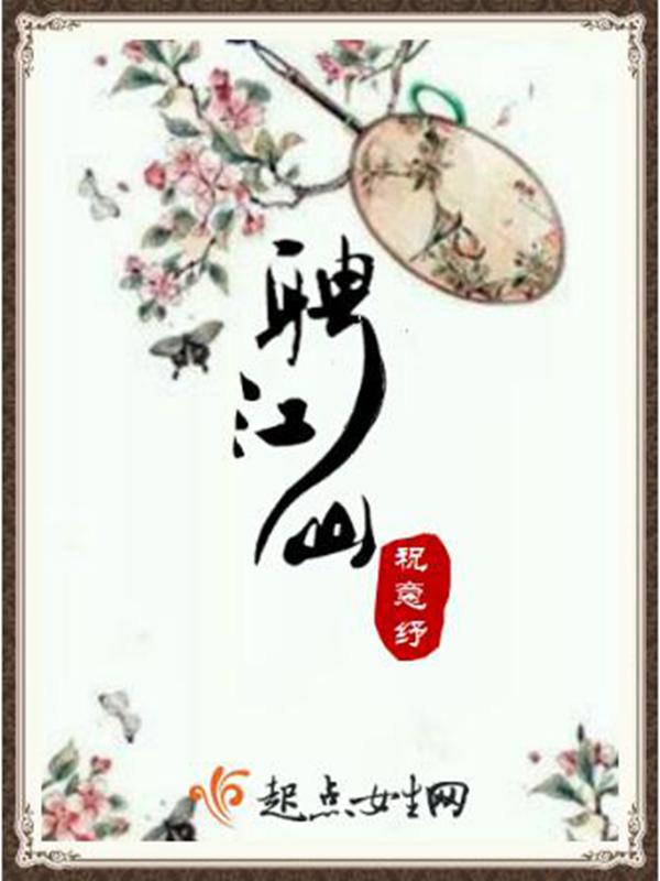 【聘江山小说完本完结版】主角皇贵妃朱