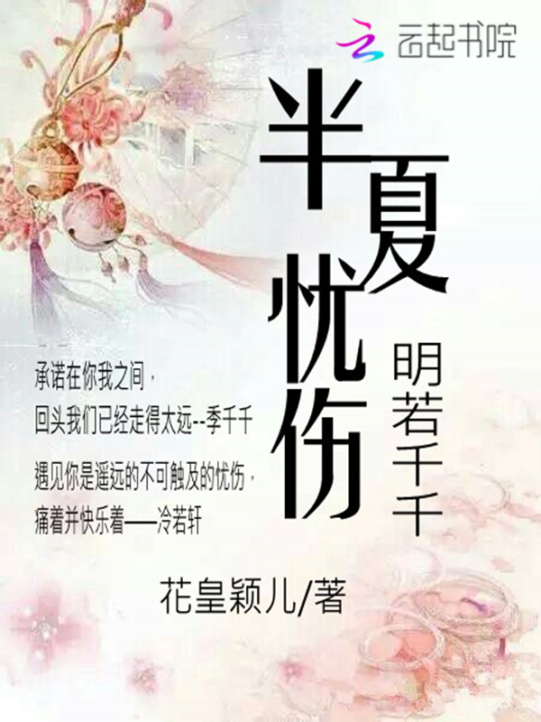 《半夏忧伤:明若千千》主角章少男免费阅读完本精彩章节