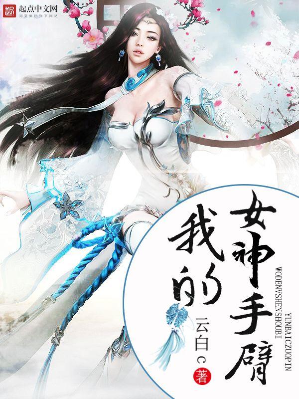 《我的女神手臂》主角纪小白平阳府在线阅读小说