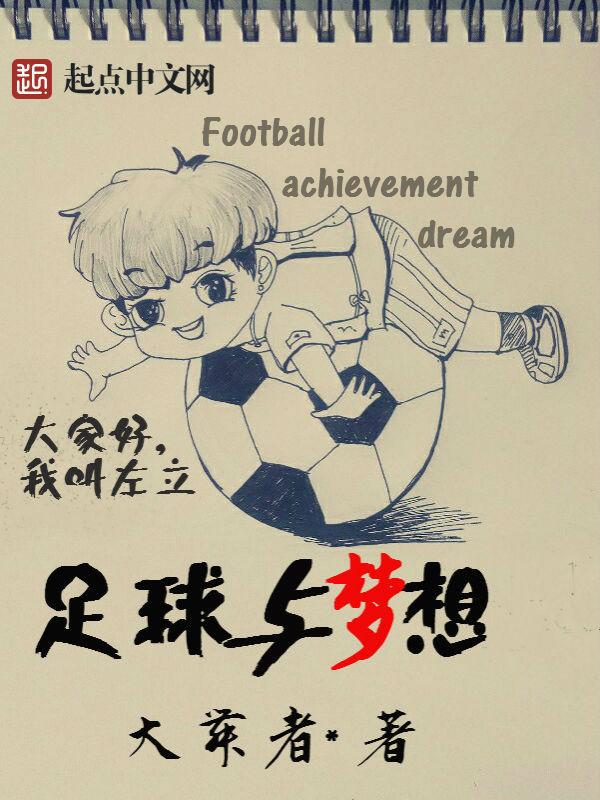 足球与梦想