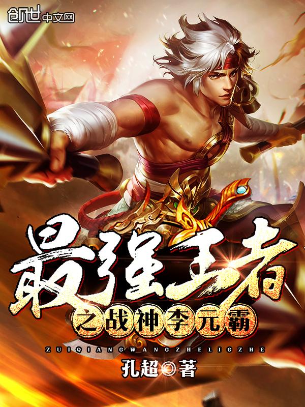 最强王者之战神李元霸