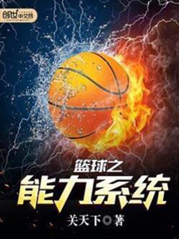篮球之能力系统