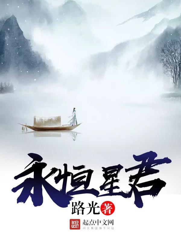 永恒星君主角吕光修真者章节列表全文阅读完结版