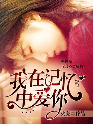 靳尚泽纪青春小说 《我在记忆中爱你》小说全文在线试读