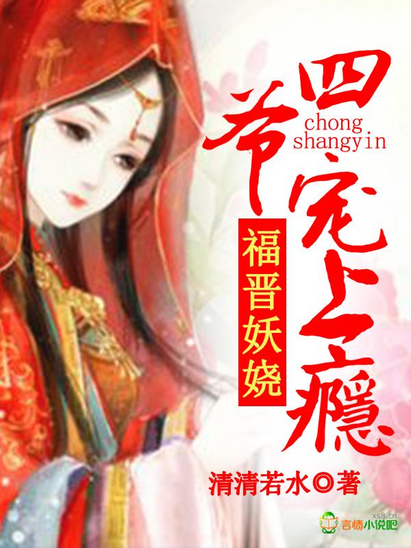 福晋妖娆:四爷,宠上瘾