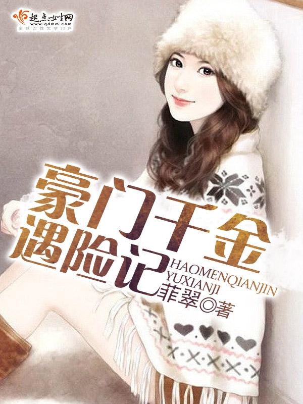 豪门千金遇险记主角杜小姐完结版精彩阅读在线阅读