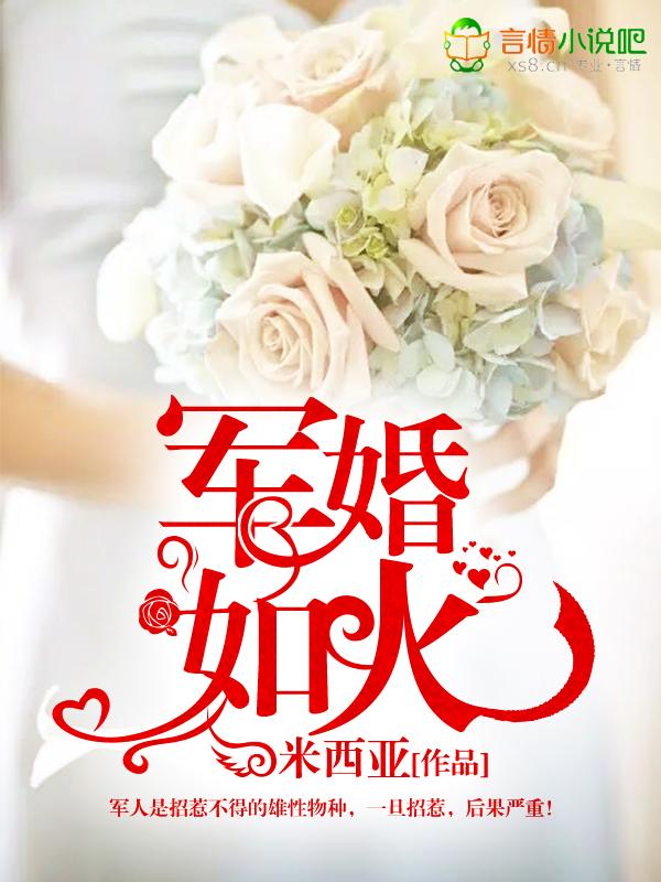 《军婚如火》主角孙萌萌许烨磊完结版完整版大结局