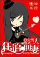 青山村小说