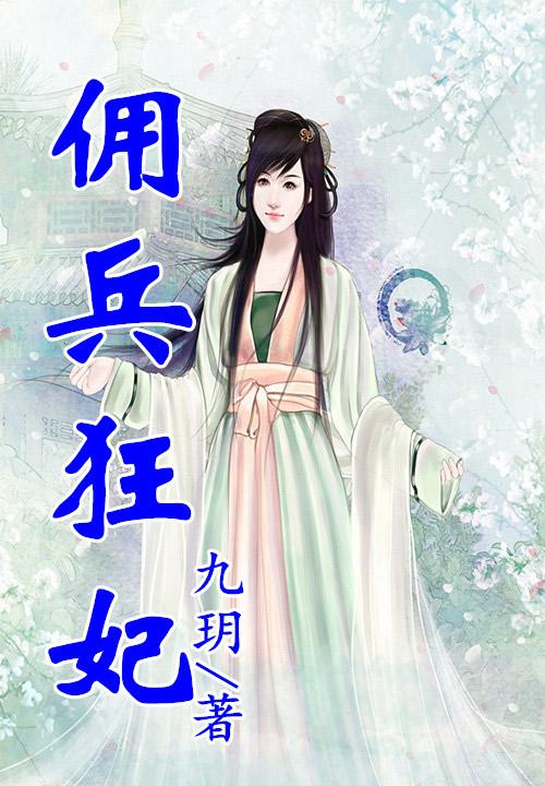 【佣兵狂妃免费阅读完结版在线阅读】主角妙龄少女曦