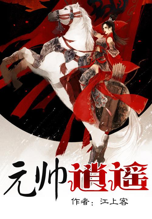 《元帅逍遥》主角沈连诚西叶枫章节列表完结版无弹窗