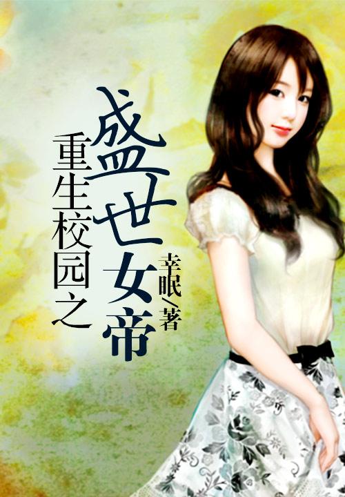 《重生校园之盛世女帝》主角林雪瑶张老师在线试读完结版章节目录