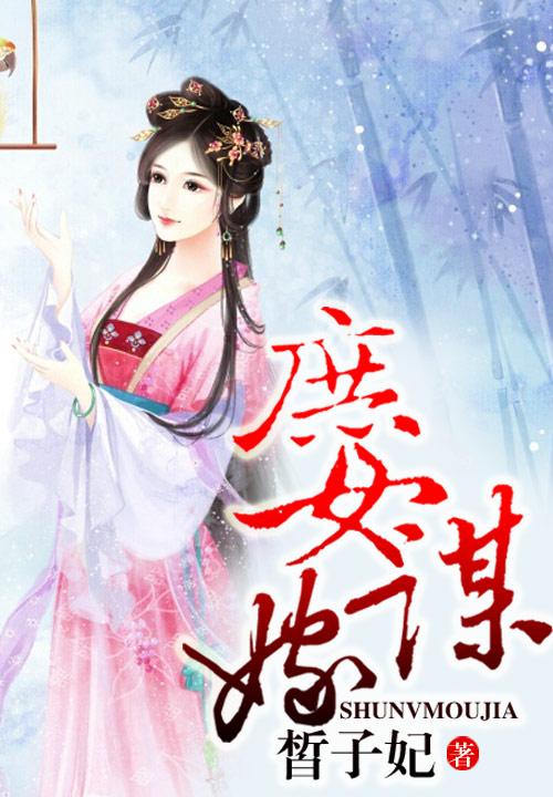 《庶女谋嫁》(主角龙灵苍)精彩章节章节目录完整版