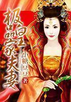 《极品皇家夫妻》主角崔鸢殷殷大结局小说