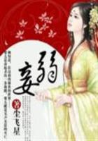 【弱妾最新章节大结局】主角王爷方怡