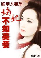 娘亲太腹黑:嫡妃不如美妾小说精彩章节 王爷慕容在线阅读章节目录