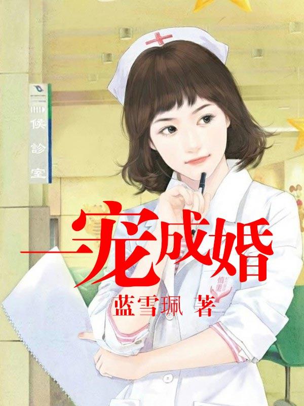《一宠成婚》主角李歆然徐佩佩在线阅读免费阅读小说