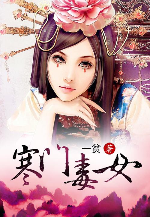《寒门毒女》主角苏若水许初田完整版精彩阅读
